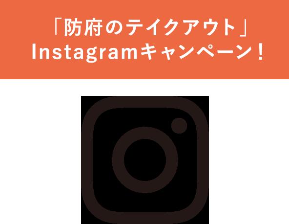 「防府のテイクアウト」Instagramキャンペーン!